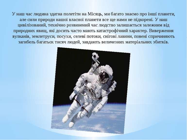 У наш час людина здатна полетіти на Місяць, ми багато знаємо про інші планети...