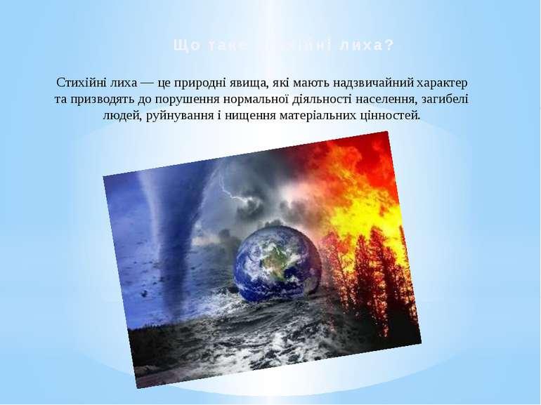 Стихійні лиха — це природні явища, які мають надзвичайний характер та призвод...