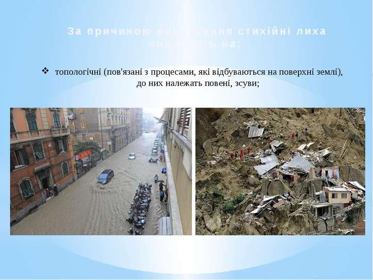 За причиною виникнення стихійні лиха поділяють на: топологічні (пов'язані з п...
