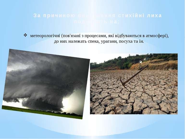 За причиною виникнення стихійні лиха поділяють на: метеорологічні (пов'язані ...