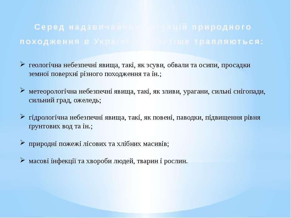 Серед надзвичайних ситуацій природного походження в Україні найчастіше трапля...