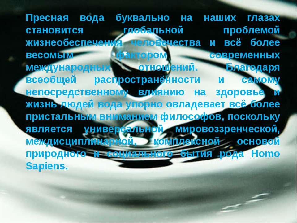 Пресная вода буквально на наших глазах становится глобальной проблемой жизнео...