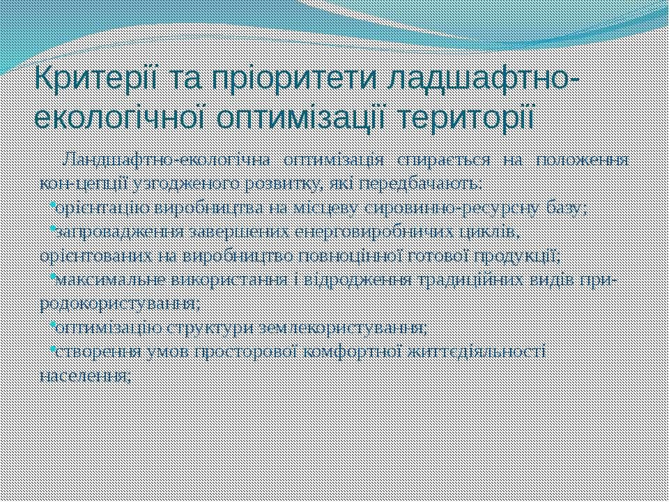 Критерії та пріоритети ладшафтно-екологічної оптимізації території Ландшафтно...