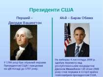 Президенти США Перший – Джордж Вашингтон У 1789 році був обраний першим Прези...