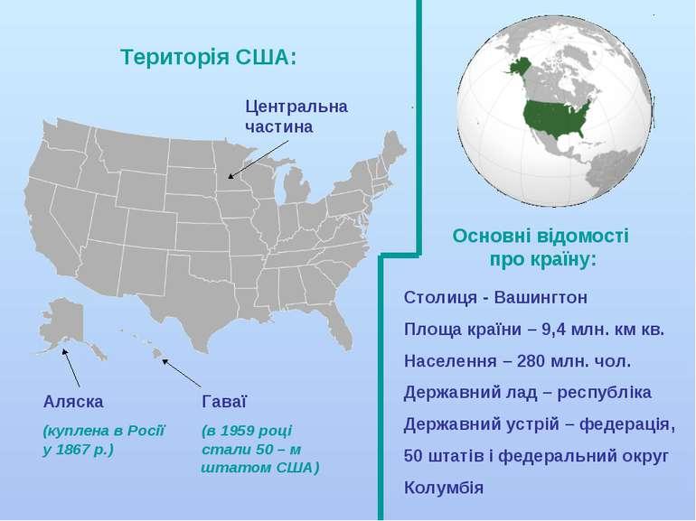 Територія США: Центральна частина Гаваї (в 1959 році стали 50 – м штатом США)...