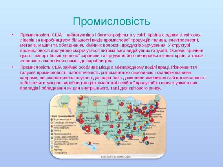 Промисловість Промисловість США - найпотужніша і багатопрофільна у світі. Кра...