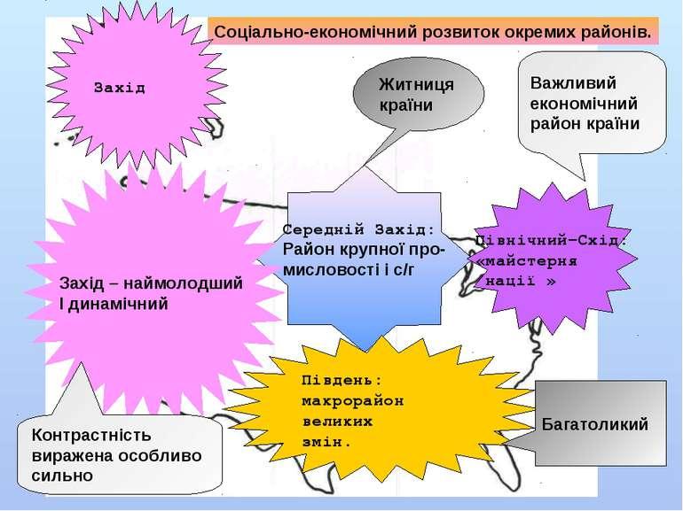 Соціально-економічний розвиток окремих районів. Середній Захід: Район крупної...