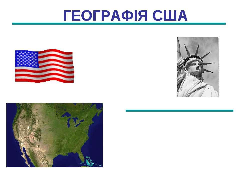 ГЕОГРАФІЯ США Вигляд центральної частини США з космосу