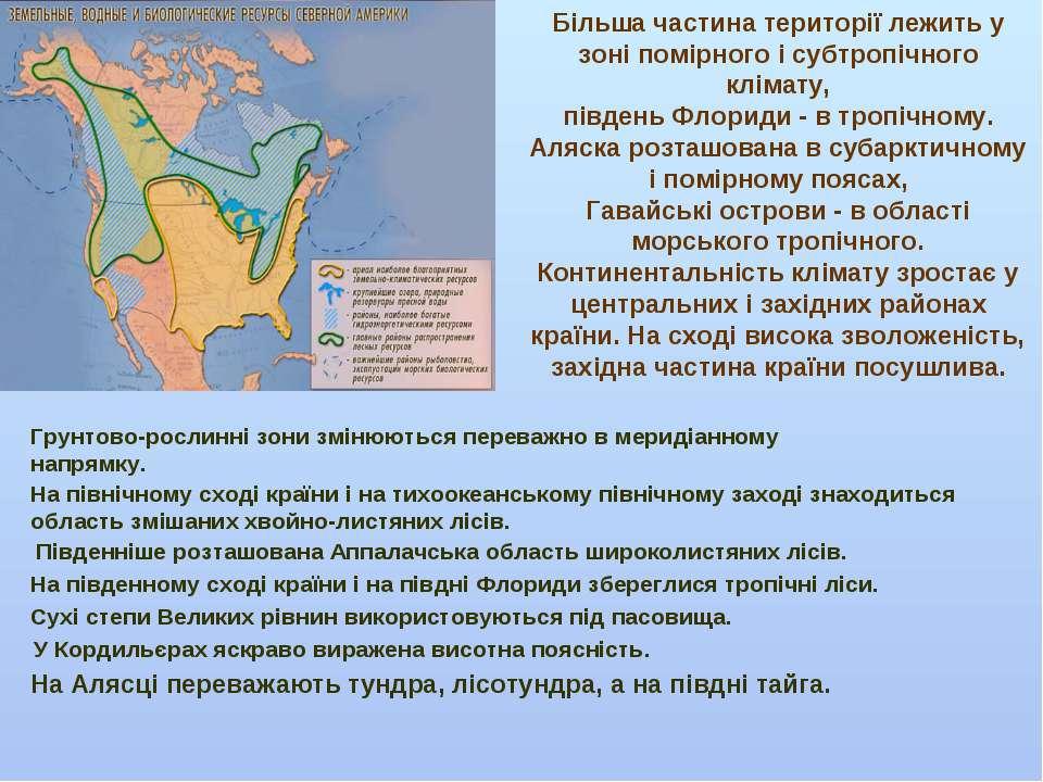 Більша частина території лежить у зоні помірного і субтропічного клімату, пів...