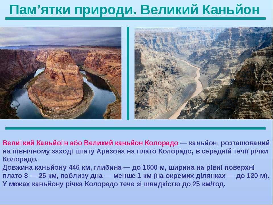 Пам'ятки природи. Великий Каньйон Вели кий Каньйо н або Великий каньйон Колор...