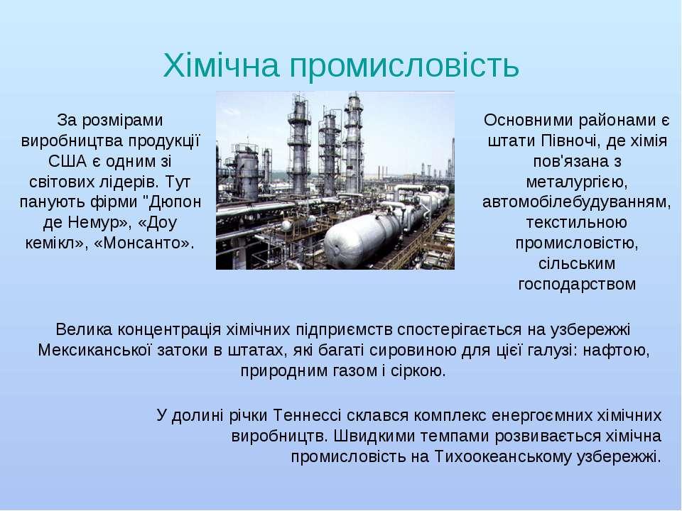 Хімічна промисловість За розмірами виробництва продукції США є одним зі світо...
