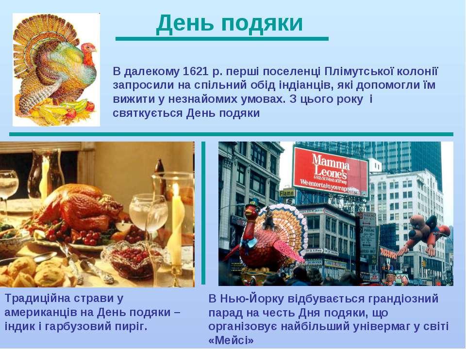 Традиційна страви у американців на День подяки – індик і гарбузовий пиріг. Де...