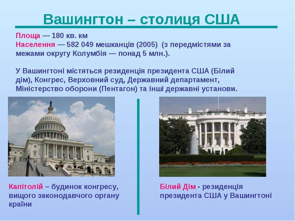 Вашингтон – столиця США Капітолій – будинок конгресу, вищого законодавчого ор...
