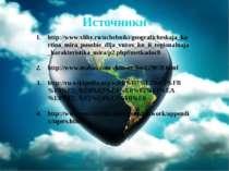 Источники http://www.xliby.ru/uchebniki/geograficheskaja_kartina_mira_posobie...
