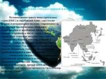 Азиатские «тигры» первой и второй волны Возникновение новых индустриальных ст...