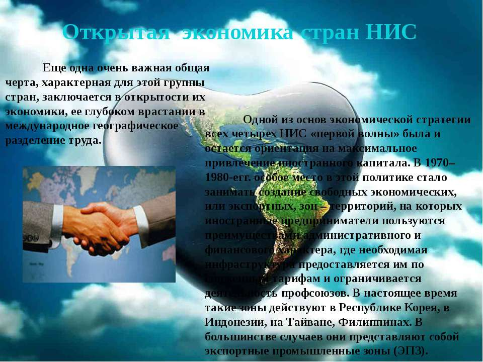 Открытая экономика стран НИС Еще одна очень важная общая черта, характерная д...