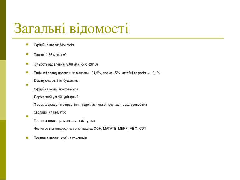 Загальні відомості Офіційна назва: Монголія Площа: 1,56 млн. км2 Кількість на...