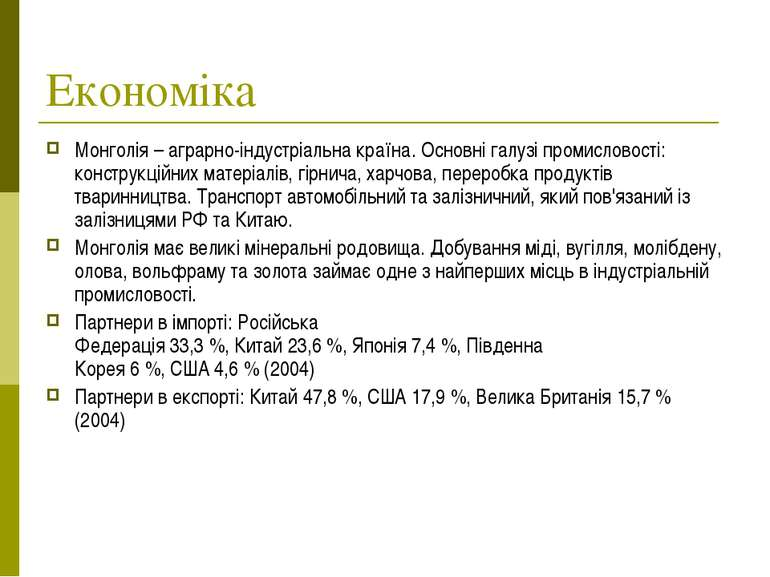 Економіка Монголія – аграрно-індустріальна країна. Основні галузі промисловос...
