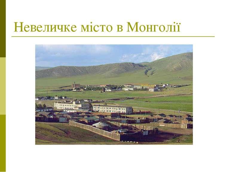 Невеличке місто в Монголії