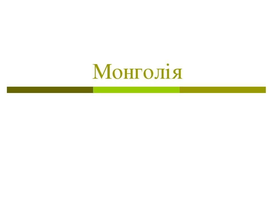 Монголія