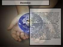 Висновок: Зараз в усьому світі дуже гостро стоять екологічні проблеми , і зок...