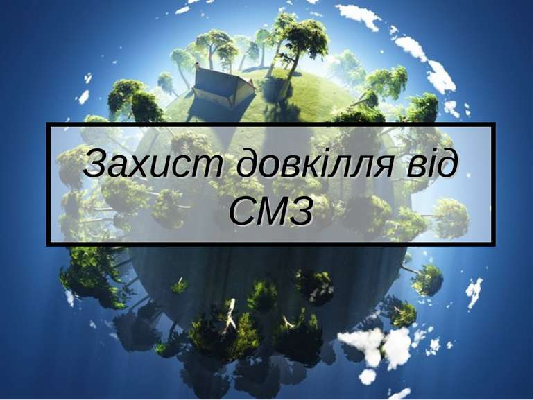 Захист довкілля від СМЗ