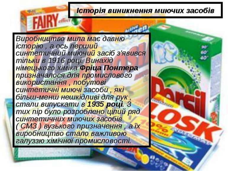 Історія виникнення миючих засобів Виробництво мила має давню історію , а ось ...