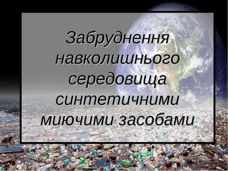 Забруднення навколишнього середовища синтетичними миючими засобами