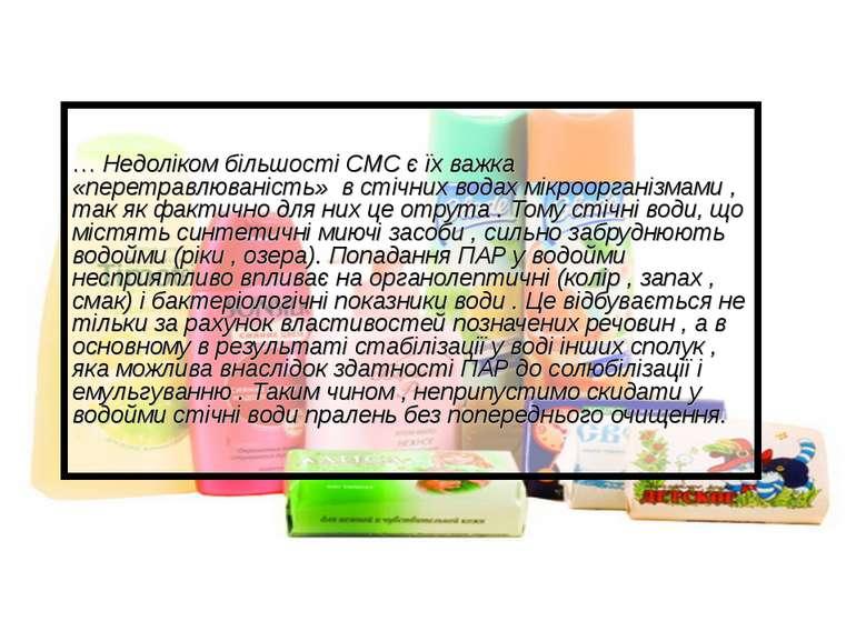 …Недоліком більшості CMC є їх важка «перетравлюваність» в стічних водах мікр...