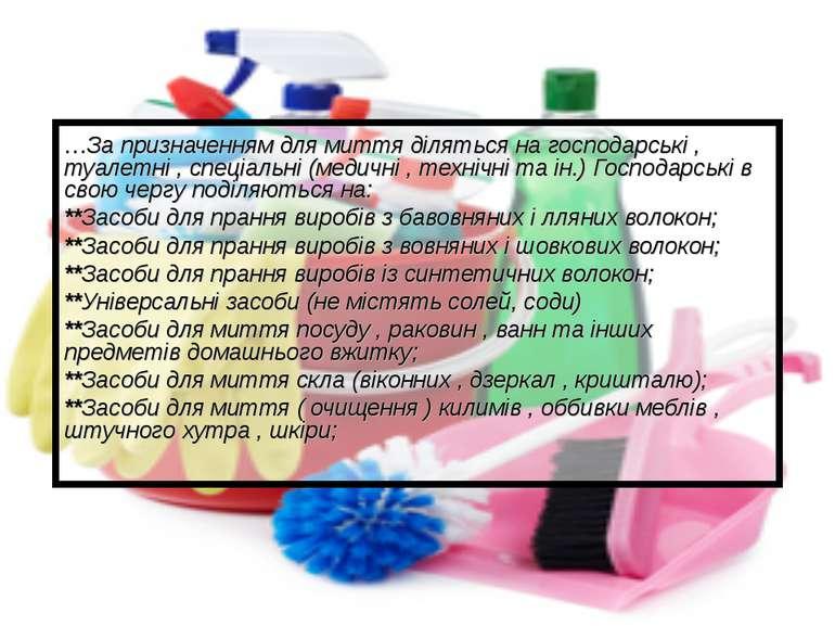 …За призначенням для миття діляться на господарські , туалетні , спеціальні (...