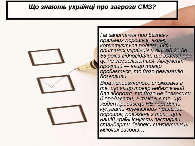 Що знають українці про загрози СМЗ? На запитання про безпеку пральних порошкі...