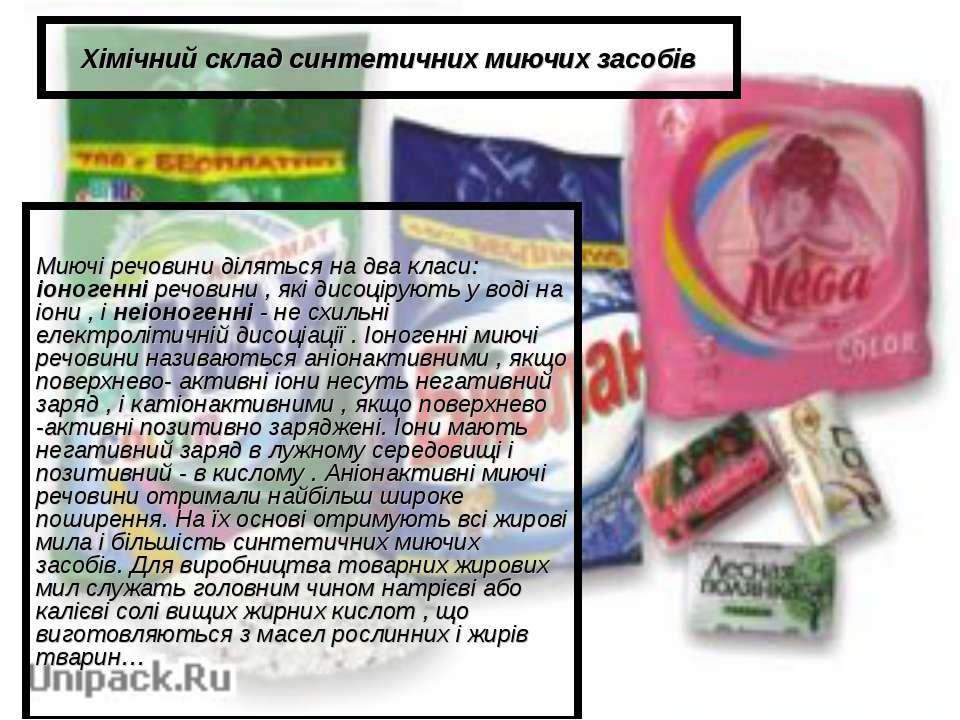 Хімічний склад синтетичних миючих засобів Миючі речовини діляться на два клас...