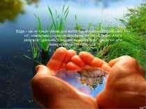 Вода – це не тільки умова для життя індивідуального організму. Без неї неможл...