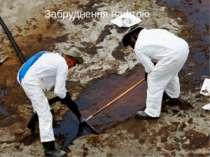 Забруднення нафтою