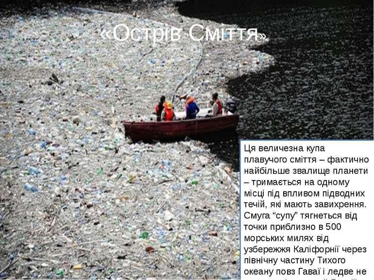 Ця величезна купа плавучого сміття – фактично найбільше звалище планети – три...