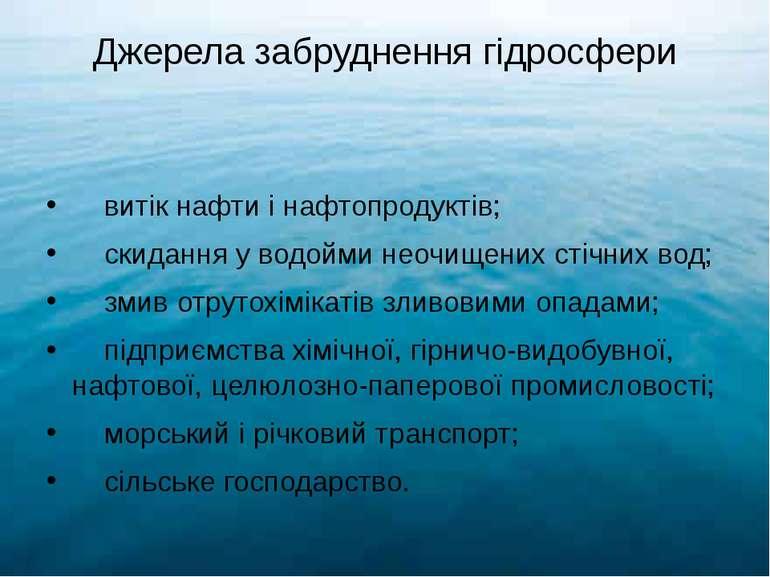 Джерела забруднення гідросфери витік нафти і нафтопродуктів; скидання у водой...