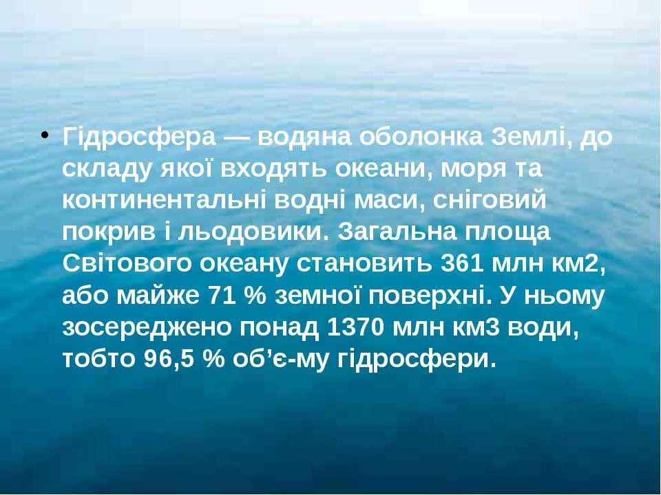 Гідросфера — водяна оболонка Землі, до складу якої входять океани, моря та ко...