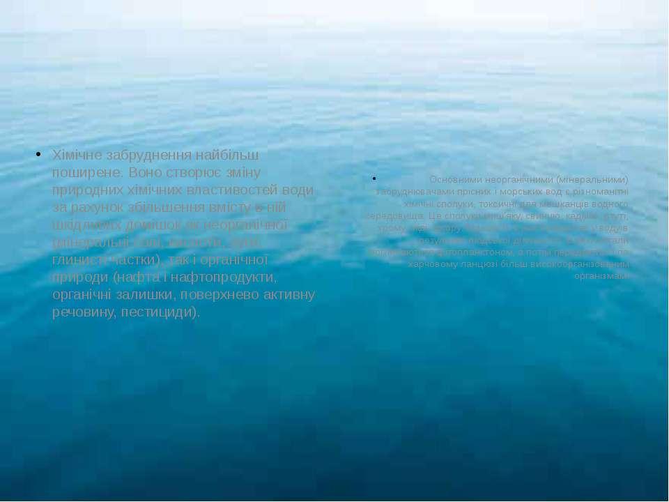 Хімічне забруднення найбільш поширене. Воно створює зміну природних хімічних ...