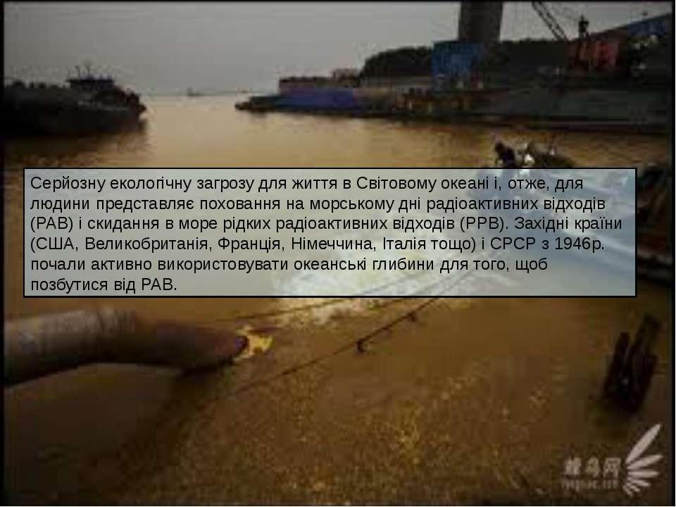 Серйозну екологічну загрозу для життя в Світовому океані і, отже, для людини ...