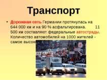Транспорт Железнодорожная сеть составляет 43 586 км, из которых 18192 км элек...