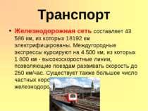 Транспорт Внутренние речные судоходные пути имеют общую протяженность 7 467 к...