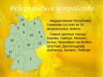 ИСТОРИЯ ГОСУДАРСТВА Традиционно датой основания Германского государства приня...
