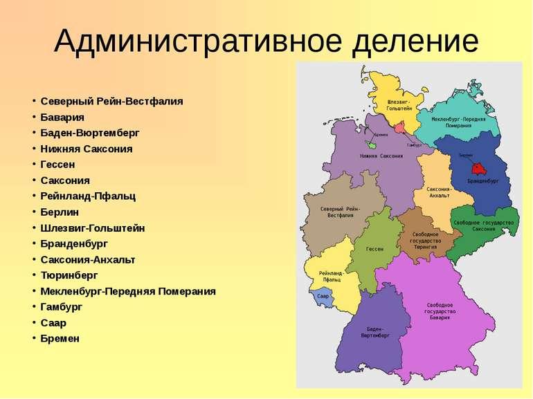 Административное деление Северный Рейн-Вестфалия Бавария Баден-Вюртемберг Ниж...