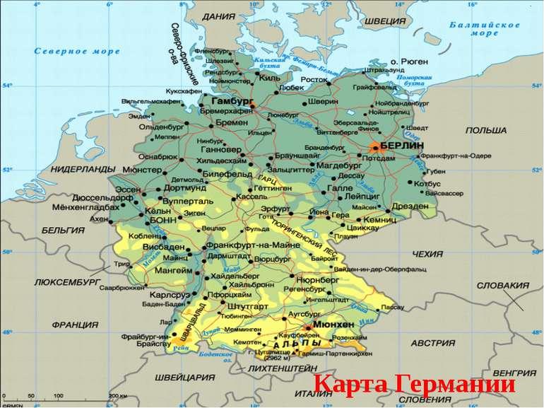 Федеративная республика Германия .