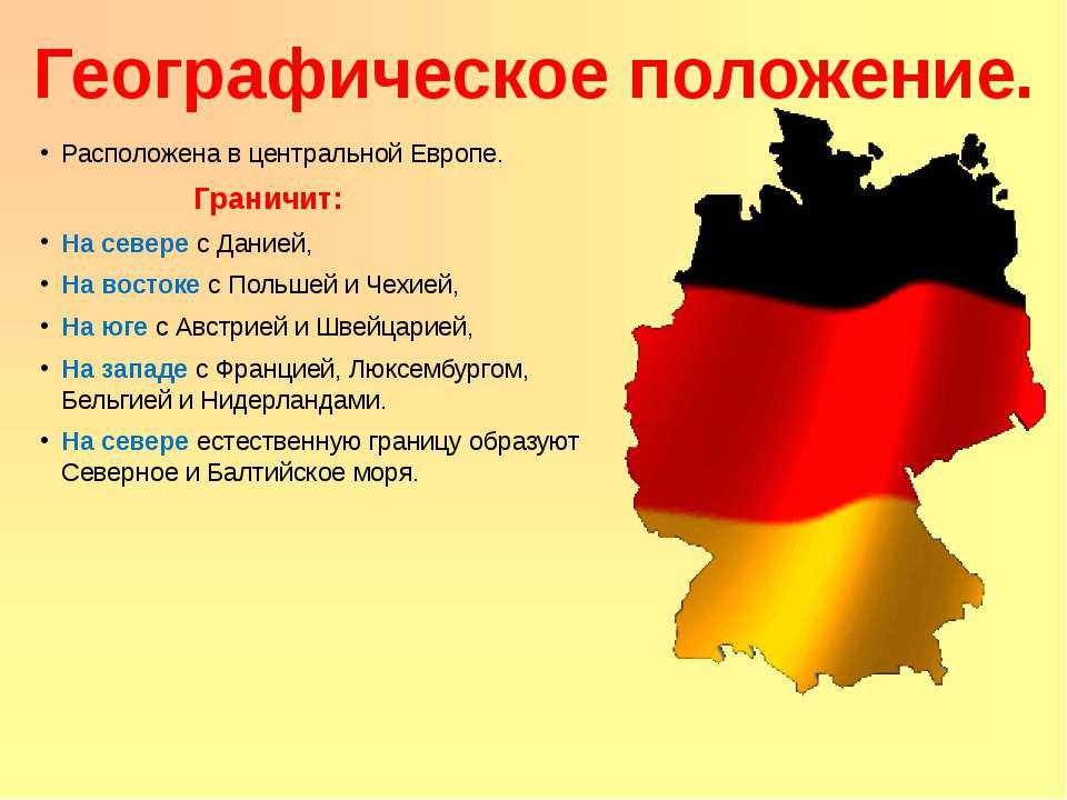 Федеративное устройство Федеративная Республика Германия состоит из 16 федера...