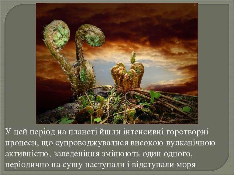 У цей період на планеті йшли інтенсивні горотворні процеси, що супроводжували...