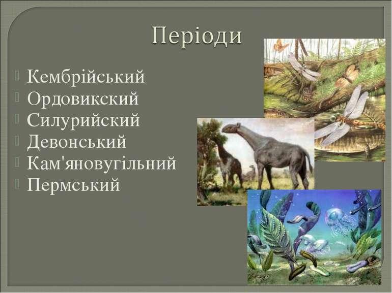 Кембрійський Ордовикский Силурийский Девонський Кам'яновугільний Пермський