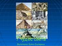 7 чудес света Выполнила: Бойко Екатерина