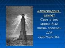 Александрия. Египет Свет этого маяка был очень полезен для судоходства.