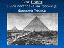 Гиза. Египет Была построена как гробница фараонаХеопса